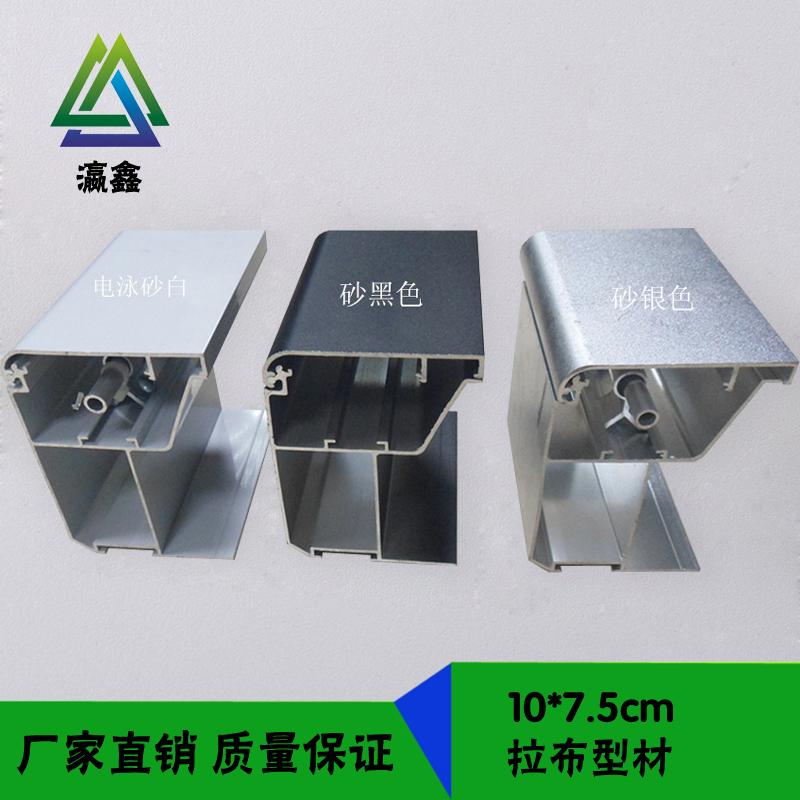 热销10*7.5cm拉布灯箱铝型材边框型材铝材