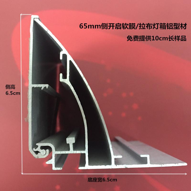 6.5分侧开启拉布灯箱铝型材边框铝材型材