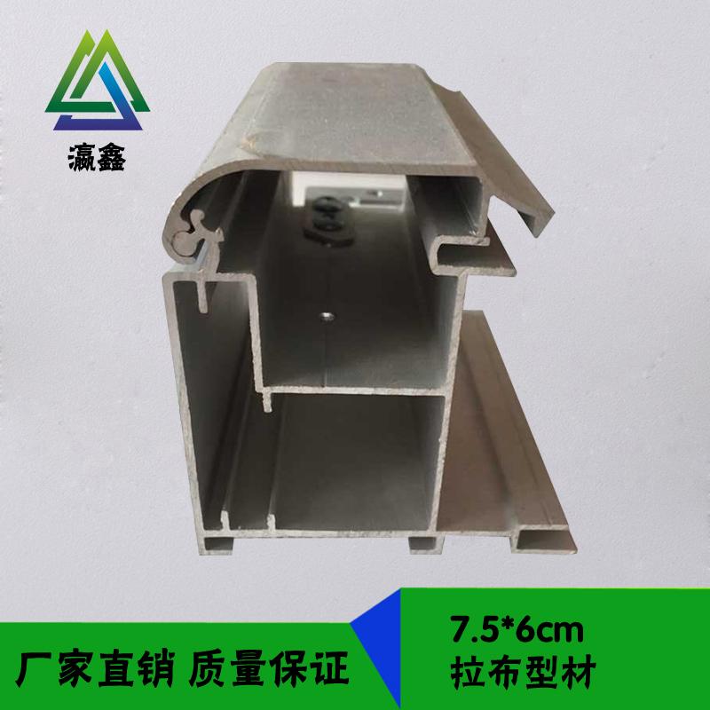 7.5*6cm拉布灯箱铝材边框铝型材 可以夹板