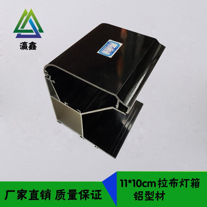 11*10cm拉布灯箱铝型材边框型材铝材